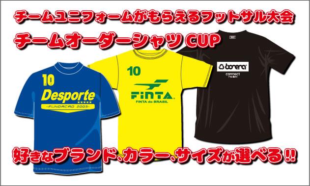 bnr_t_order_cup1